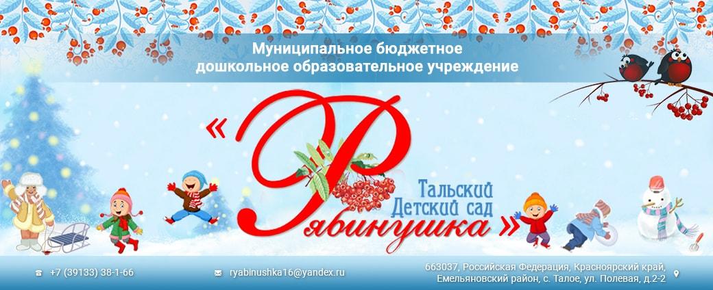 МБДОУ Тальский детский сад «Рябинушка»